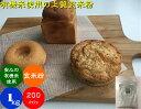 無農薬・有機栽培米100%使用の上質【高品質】玄米粉(米粉)...