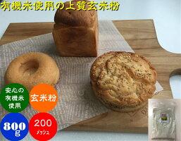 無農薬・有機栽培米使用の玄米粉