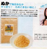 食べる有機栽培の米ぬか「健康美人」微粉300g