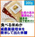 【送料無料】食べる 米ぬか、自然農法 自然の恵み 健康ぬか「素肌美人」300gメール便[食べる米ぬか、食用 米ぬか、米ヌカ、等販売]