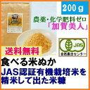 【送料無料】 有機米糠JAS有機認証 オーガニック食べる 米ぬか)「加賀美人」 200gメール便[有機米、有機栽培米、食べる米ぬか、食用 米ぬか、米ヌカ、等販売]