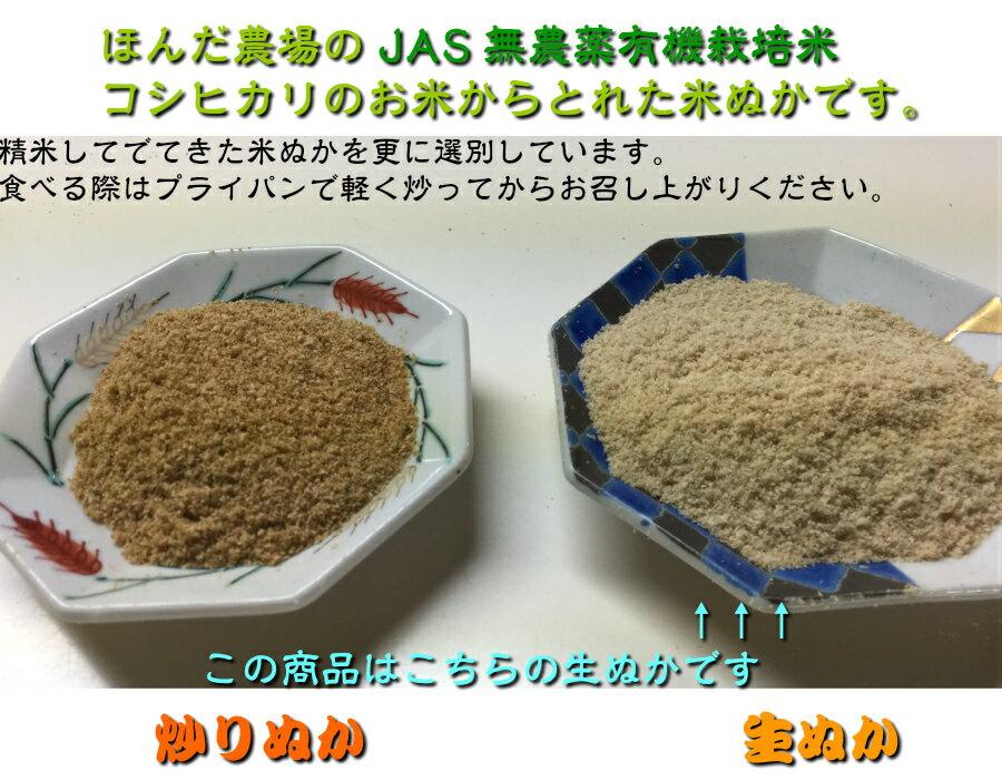 有機米糠JAS有機認証 オーガニック食べる 米ぬか)「加賀美人」 200gメール便[有機米、有機栽培米、食べる米ぬか、食用 米ぬか、米ヌカ、等販売]