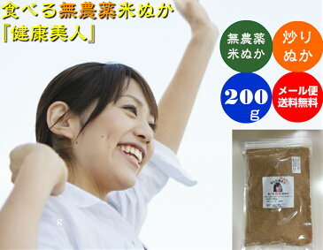 【送料無料】食べる米ぬか 『焙煎』 炒りぬか 「健康美人」 200g メール便 無農薬 有機栽培米を精米して出た米糠 [無農薬 食べる 米ぬか 食用 米ぬか 米ヌカ、ぬか漬け]
