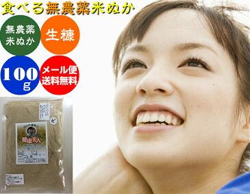 【送料無料】食べる 米ぬか 無農薬米・有機米を精米して出た米糠「健康美人」100gメール便[無農薬、食べる米ぬか、食用 米ぬか、米ヌカ、等販売]