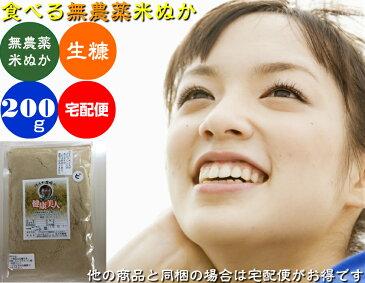食べる 米ぬか 無農薬米・有機米を精米して出た米糠「健康美人」200g宅配便(送料別)[無農薬、食べる米ぬか、食用 米ぬか、米ヌカ、等販売]