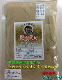 【送料無料】食べる米ぬか無農薬米・有機栽培米を精米して出た米糠「健康美人」300gメール便[無農薬、食べる米ぬか、食用米ぬか、米ヌカ、等販売]