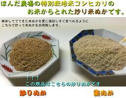 【送料無料】食べる米ぬか、焙煎炒りぬか「素肌美人」300gメール便「自然農法自然の恵み健康米ぬか」[食べる米ぬか、食用米ぬか、米ヌカ、等販売]