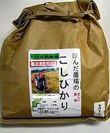 【年間契約】「自然農法米 こしひかり 天の恵み」20kg・6回発送28年産新米[一括払い]減農薬・特別栽培米(定期購入):ほんだ農場