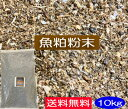 【送料無料】魚粕粉末 10kg[JAS有機適合品、有機肥料,EM菌、EM、等販売]