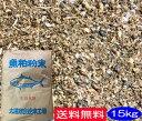 【送料無料】魚粕粉末 15kg[有機肥料,EM菌、EM、等販売]
