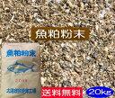【送料無料】魚粕粉末 20kg[有機肥料,EM菌、EM、等販売]