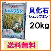 【送料無料】貝化石[シェルフミン]20kg