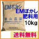 【送料無料】EM肥料ぼかし[農業用肥料]10kg(5kgX2)[EM菌/ぼかし/肥料/EM]