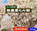 【送料無料】「無農薬米・有機栽培米の籾殻[もみがら]4kg」[籾殻、もみ殻、わら、稲藁、稲わら、稲ワラ、等販売](無農薬)