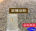 【送料無料】純正菜種油粕 10kg