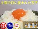 【送料無料】大寒の日の卵 美野里 たまご 加賀の朝日 10個入り 3パック 卵 玉子 だし巻き 目玉焼き エッグ