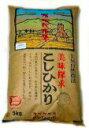 無農薬 有機栽培米《JAS》白米5分づき 10kg「竹村さんのこしひかり」30年産 (有機・有機米・オーガニック玄米 等販売)