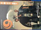 B&Gピース 水・陸・そら、無限大 (バンド&ギター・ピース) /19 /〈楽譜〉【中古】afb