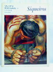 ファブリ世界名画集 57 /ダビド・アルファロ・シケイロス /〈大型本〉【中古】afb