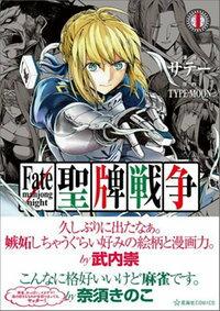 Fate/mahjong night聖牌戦争 1(ツイ4) /サテー;TYPE-MOON(原作) /〈コミック〉【中古】afb