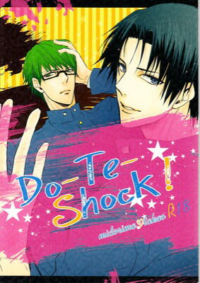 同人誌, その他  -Do-Te-Shock!- GGG afb