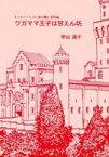 『送料無料!』オリジナル -ワガママ王子は甘えん坊- /甲山企画 /〈女性向同人誌〉【中古】afb ※10P03Dec16