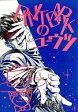 『送料無料!』ジョジョの奇妙な冒険 4部 -PINK DARK のユーウツ- /BIG BANG /〈同人誌〉【中古】afb