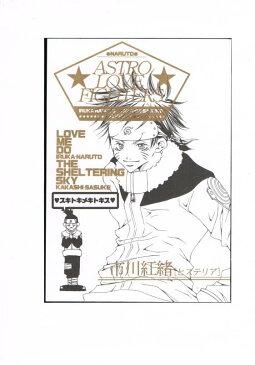 NARUTO-ナルト -ASTRO LOVE FIGHTERS- /ヒステリア /〈女性向同人誌〉【中古】afb