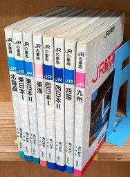 JRの車両 8冊セット(保育者) /荒川好夫、JRR /〈セット本〉【中古】afb