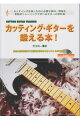 カッティング・ギターを鍛える本!(シンコー・ミュージック)/吉永裕一/〈単行本〉【中古】afb