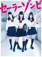 『送料無料!』セーラーゾンビ Blu-ray BOX/ /〈Blu-ray〉【中古】afb※10P03Dec16