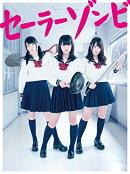 『送料無料!』セーラーゾンビBlu-rayBOX//〈Blu-ray〉【中古】afb※10P03Dec16
