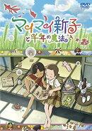 『送料無料!』マイマイ新子と千年の魔法/〈DVD〉【中古】afb※10P03Dec16