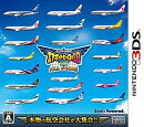 『送料無料!』ぼくは航空管制官エアポートヒーロー3D関空ALLSTARS[Nintendo3DS]//〈GAME〉【中古】afb※10P03Dec16