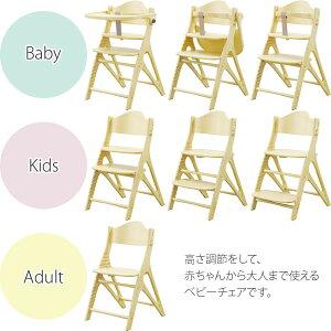 高さ調節をして赤ちゃんから大人まで使えるベビーチェア