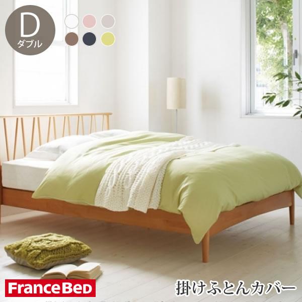 フランスベッド 掛けふとんカバー エッフェ プレミアム ダブルサイズ コットン 日本製 掛け布団 Francebed