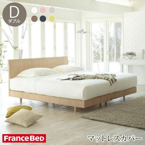 フランスベッド マットレスカバー エッフェ プレミアム ダブルサイズ コットン 日本製 BOXシーツ Francebed