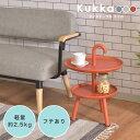サイドテーブル おしゃれ 北欧 丸 傘の持ち手のようなデザインがかわいいサイドテーブル Kukka クッカ PT-88 2段 ベッドサイドテーブル ソファテーブ