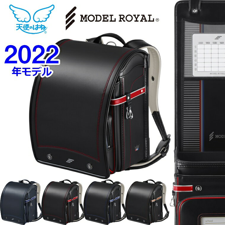 バッグ・ランドセル, ランドセル  2022 MR21B