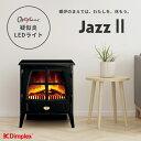 【あす楽】 ファンヒーター 電気 小型 Dimplex(ディンプレックス) 暖炉型ファンヒーター ジ