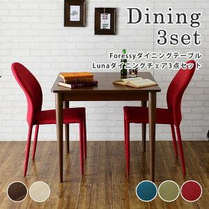 ダイニングテーブル 3点セット 木製 北欧 80 Foressy フォレッシー Luna ルナ カフェ風 テーブル チェア セット おしゃれ 2人用 ダイニングテーブル ダイニング用 パソコンデスク 佐藤産業