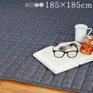 スウェット素材 の 綿混 キルティングラグ スウェットキルトラグ 185×185cm ホットカーペット 手洗い 滑り止め加工 ラグ maison de reve スミノエ