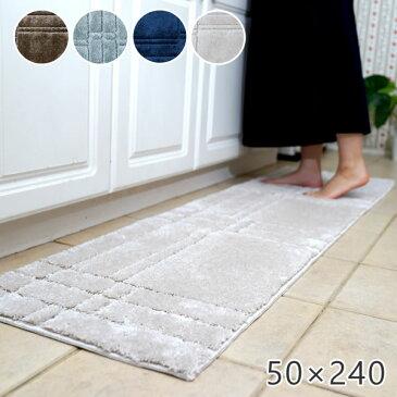 マット 洗える キッチンマット ふっくらボリュームキッチンマット シェール 50×240cm スミノエ マット ラグマット 洗濯機で丸洗い すべり止め 無地 ホットカーペット対応 床暖房対応 マット|絨毯 カーペット キッチン 台所 丸洗い