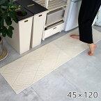 マット キッチンマット 洗える おしゃれなバイアスデザインマット ツイル 45×120cm コルネシリーズ スミノエ マット ラグマット ホットカーペット対応 床暖房対応 リネン 国産 丸洗い 自然素材 滑りにくい 長方形 マット