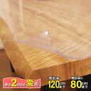 透明テーブルマット 両面非転写 高級テーブルマット ダイニングテーブルマット テーブルマット匠(たくみ) 変形(2mm厚) 120×80cmまで 透明 テーブルマット テーブルクロス