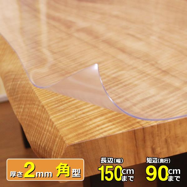 透明 テーブルクロス ビニールマット ダイニングテーブルマット テーブルマット匠(たくみ) 角型(2mm厚) 150×90cmまで 透明 テーブルマット デスクマット 両面非転写 高級テーブルマット