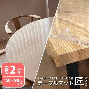 透明テーブルマット両面非転写高級テーブルマットダイニングテーブルマットテーブルマット匠(たくみ)変形(2mm厚)150×90cmまで透明テーブルマットテーブルクロス