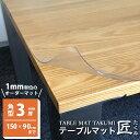 透明テーブルマット 両面非転写 高級テーブルマット ダイニングテーブルマット テーブルマット匠(たくみ) 角型(3mm厚) 150×90cmまで 透明 テーブルマット テーブルクロス|傷防止 滑り止め オーダー べたつかない ベタつかない 日本製