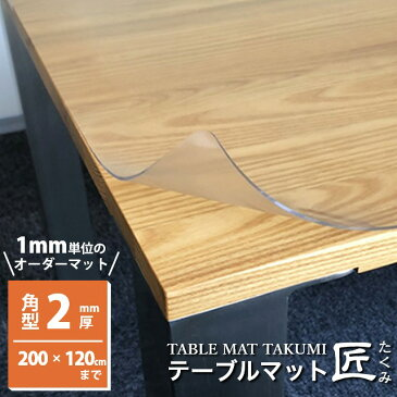 【面取りオプション付き】 テーブルマット匠(たくみ) 角型(2mm厚) 200×120cmまで 透明 テーブルマット テーブルクロス
