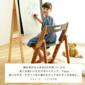 ベビーチェア 木製 ハイチェア moji イッピー 単品 高さ調節 赤ちゃん ベビー キッズ キッズチェア イス 椅子 ダイニングチェア 北欧 シンプル YIPPY お祝い プレゼント ベビーチェア
